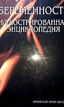 П. Абрахамса  Беременность. Иллюстрированная энциклопедия