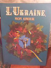 Україна - любов моя. Фотокнига. Коротич В. О.,  Малаков Д. В.