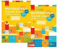 Робочий зошит з математики 1 клас. Скворцова С.О., Онопрієнко О.В., фото 1