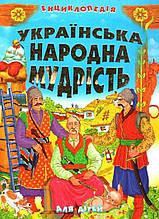 Українська народна мудрість. Енциклопедія для дітей