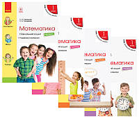 Навчальний зошит з математики 1 клас . Скворцова С.О., Онопрієнко О.В., фото 1
