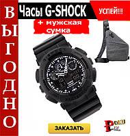 Мужские часы в стиле G-SHOCK + сумка Cross Body в подарок