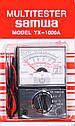 Стрелочный мультиметр YX 1000A тестер вольтметр, фото 2