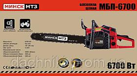 Бензопила Минск МТЗ МБП-6700 (2шины, 2 цепи), фото 3