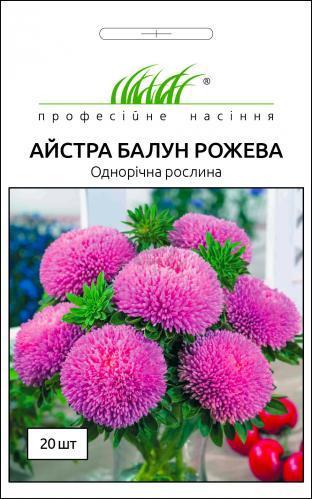 Астра Балун розовая, 20 шт