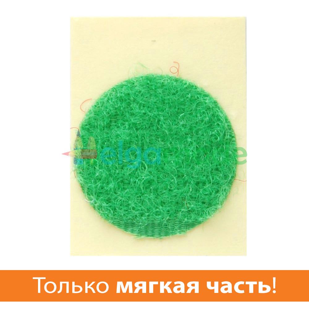 Липучка круглая на ленте ЗЕЛЕНАЯ, 20 мм, Корея, Loop (мягкая часть)