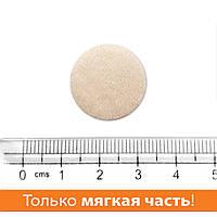 Липучка круглая белая, 20 мм, Корея, Loop (мягкая часть)
