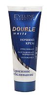 """Крем ночной 3 в 1 """"Удвоенное отбеливание"""" Eveline Cosmetics Double White 75мл"""