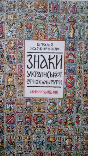 Словник-довідник  Знаки української етнокультури