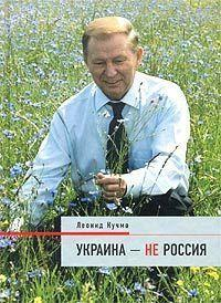 Леонид Кучма. Украина – не Россия.
