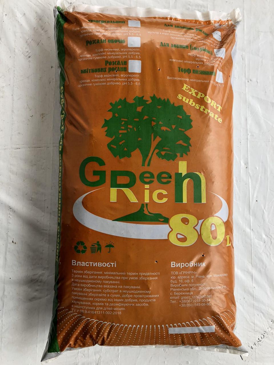 Субстрат для розсади овочів 80л