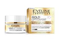 Крем-сыворотка для лица Eveline Cosmetics GOLD LIFT EXPERT 70+ 50мл