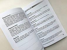 """""""Божі обітниці Святого Письма"""" М. Блисків, В. Заморський, фото 3"""