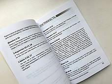 """""""Божі обітниці Святого Письма"""" М. Блисків, В. Заморський, фото 2"""