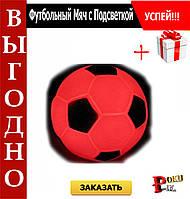 Футбольный Мяч с LED Подсветкой
