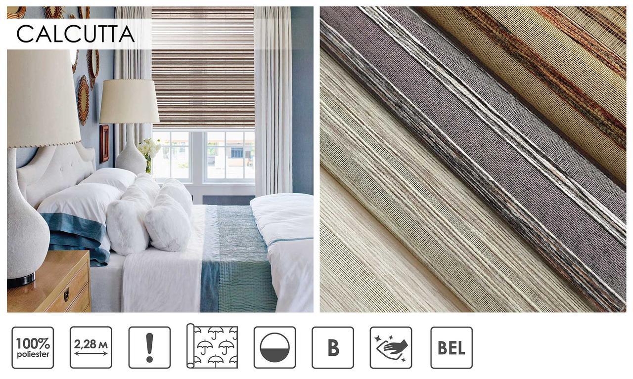 Рулонні штори Calcutta (4 варіанта кольору)