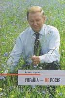 Кучма Україна - не Росія