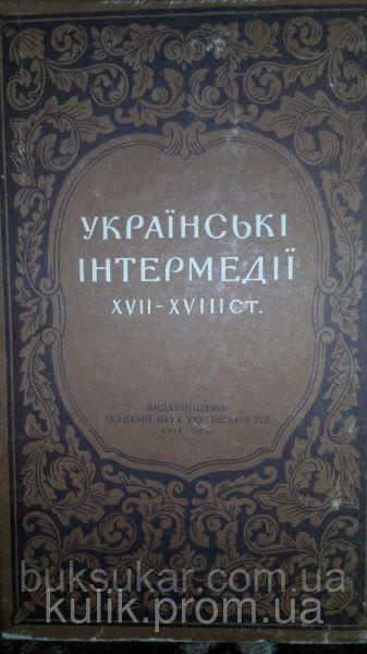 Українські інтермедії 17-18 ст