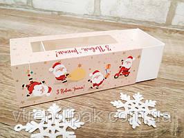 Коробка для macarons 140*60*50 Новорічна беж