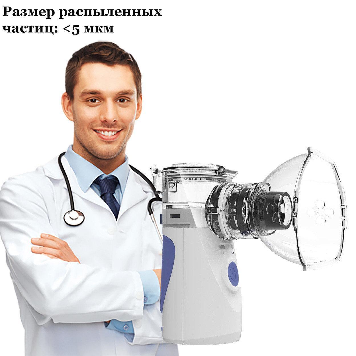 Ингалятор небулайзер МЕШ для детей и взрослых Doc-team Mesh небулайзер ультразвуковой небулайзер мембранный