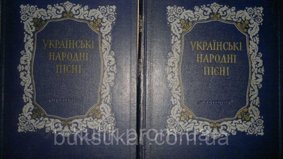 Українські народні пісні у двох книгах.
