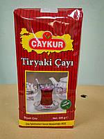 Чай черный турецкий Тирияки (Tiryaki Cayi), 500 г TM CAYKUR