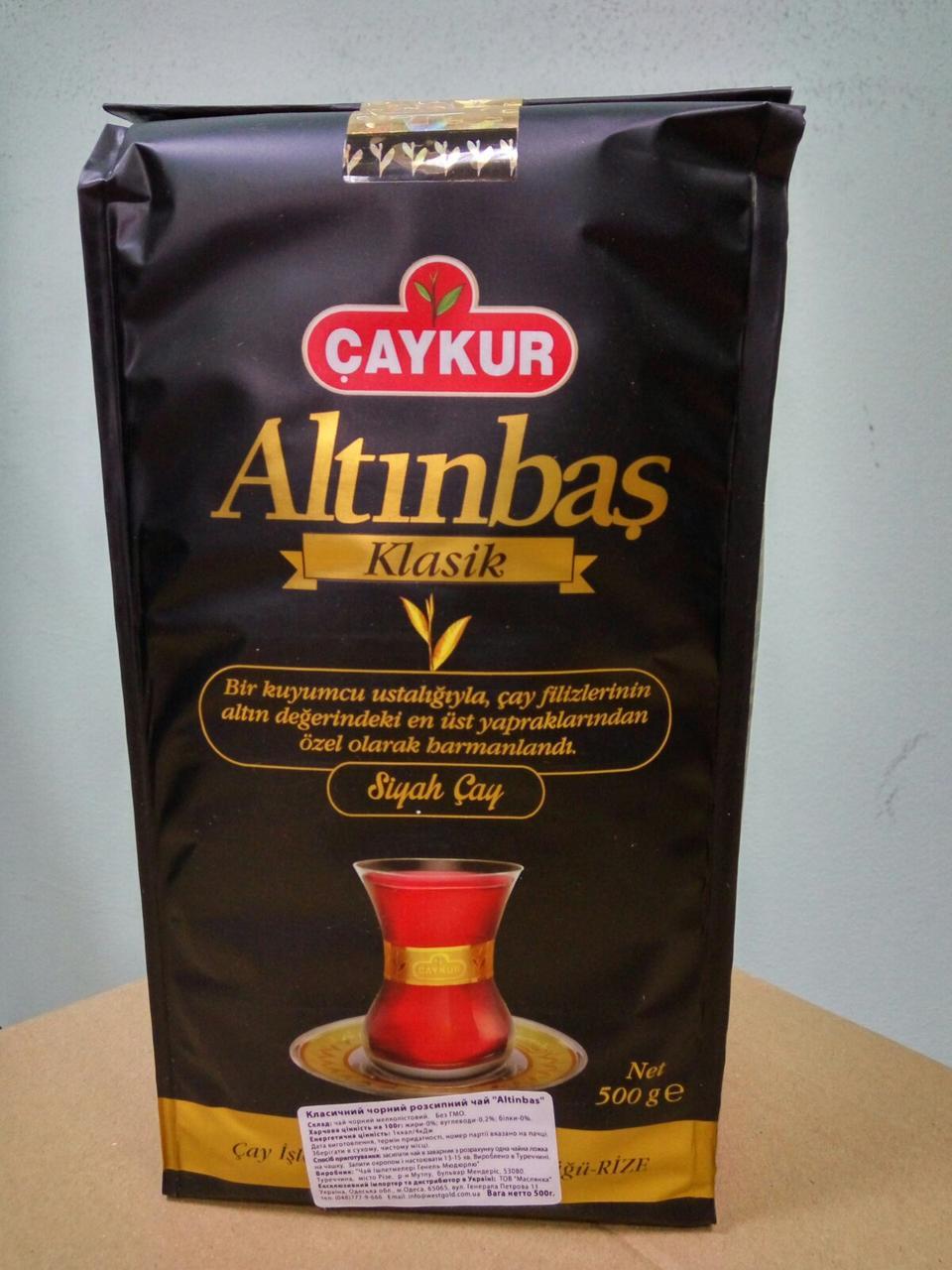 Чай черный турецкий Алтинбас (Altinbas Klasik), 500 г TM CAYKUR