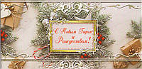 Открытка ЭТЮД (конверт для денег) Т-201