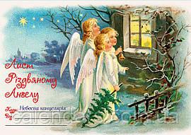 Письмо Рождественскому Ангелу