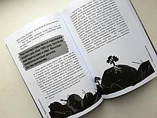 Велетень на колінах – Максим Крупський, фото 2