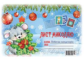 Письмо к  Николаю с мышками