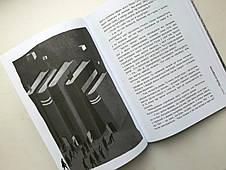 Велетень на колінах – Максим Крупський, фото 3