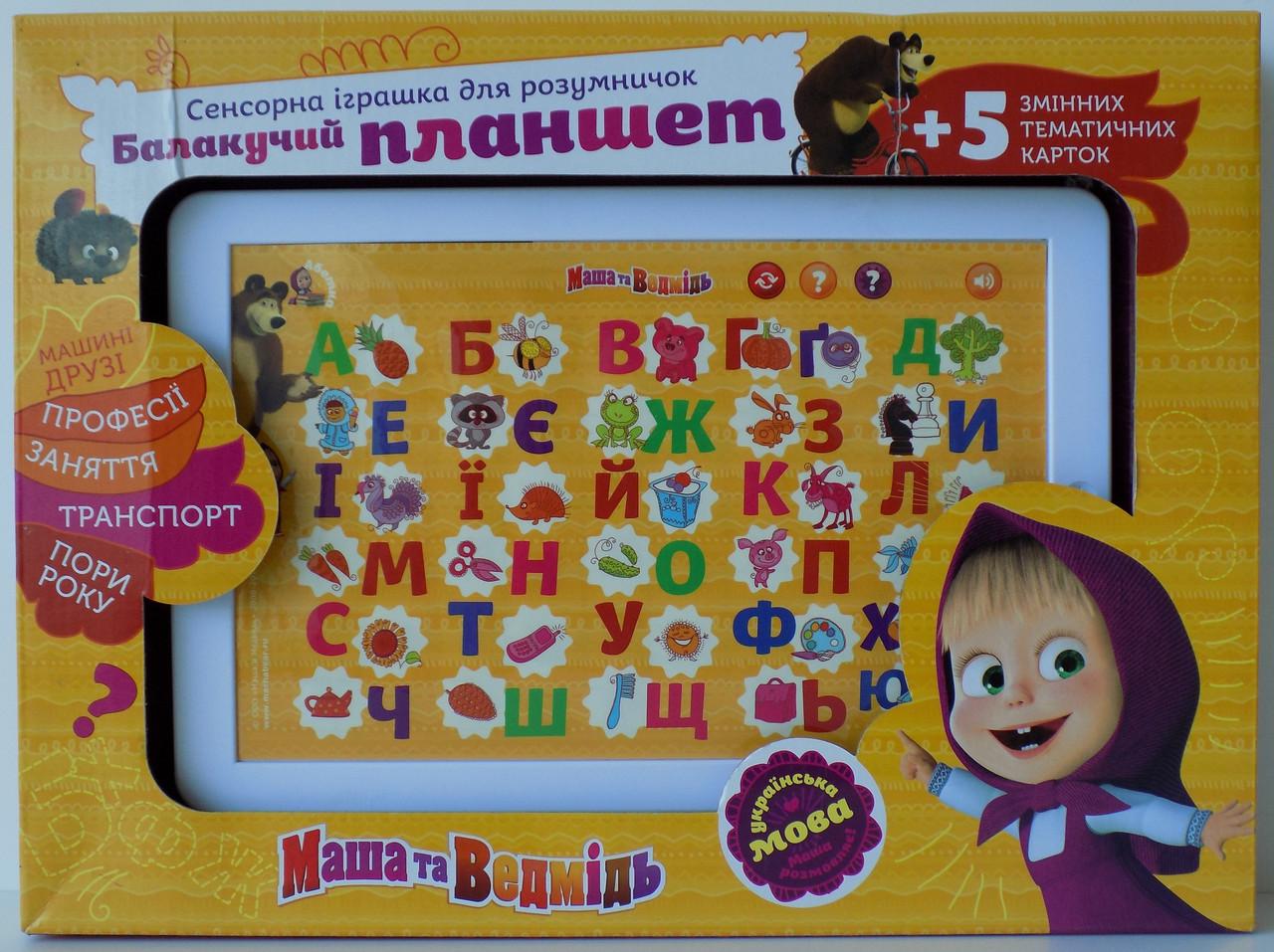 Балакучий планшет Маша і ведмідь сенсорна гра абетка