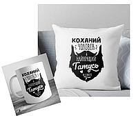 Набор подушка и чашка Папе и мужу