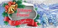 Листівка ЕТЮД (конверт для грошей) Т-203у