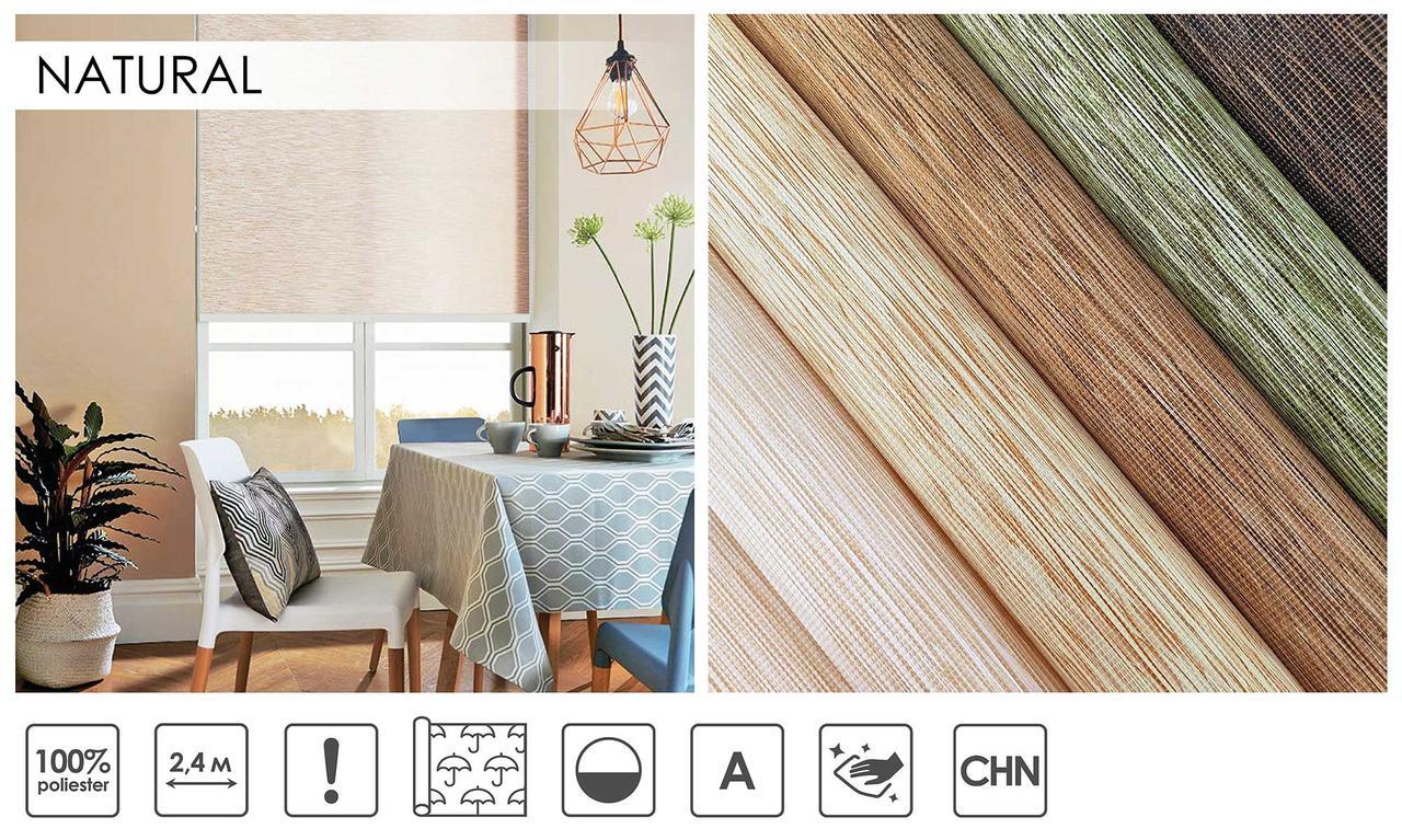 Рулонні штори Natural (5 варіанта кольору)