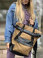 Рюкзак женский роллтоп городской большой тканевый непромокаемый коричневый