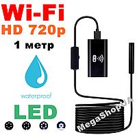 Wi-Fi / USB ендоскоп міні камера 1 метр HD 720p технічний відеоендоскоп бороскоп для смартфона телефону