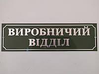 Інформаційні таблички з гравірованими надписами за ескізом замовника