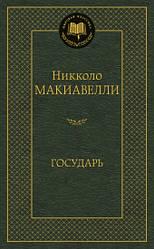 Книга  Государь. Автор - Никколо Макиавелли (Азбука)