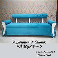 """Мягкий кухонный диванчк 180 см  """"Лагуна""""-5 бирюзовый"""