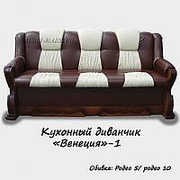 """Мягкий кухонный диванчик 175 см """"Венеция""""-1"""