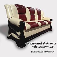 """Мягкий кухонный диванчик 175 см  """"Венеция""""-28"""
