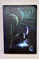 """Книга: Сильва Плэт, """"Сложенный веер"""", фантастические романы в трех книгах"""