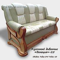 """Мягкий кухонный диванчик 175 см """"Венеция""""-25"""