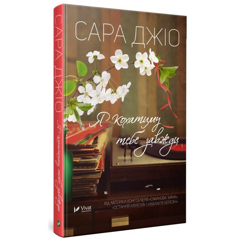 Книга роман Я кохатиму тебе завжди Сара Джіо