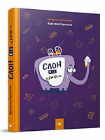 Книга детская Слон під Ліжком Христина Терьохіна