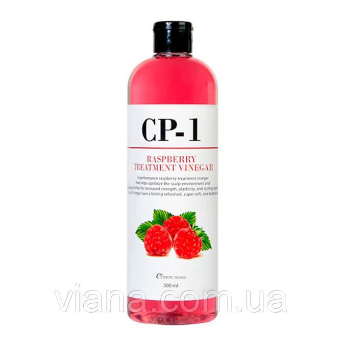 Бальзам-ополаскиватель Esthetic House CP-1 Raspberry Treatment Vinegar 500 мл