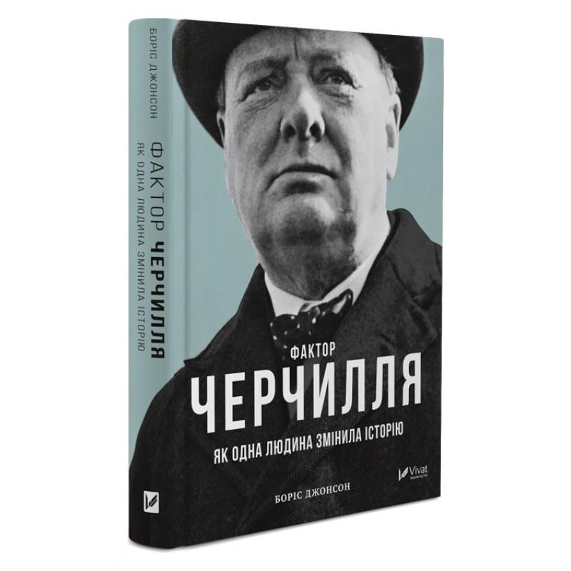 Книга Фактор Черчилля. Як одна людина змінила історію. Автор -  Боріс Джонсон (Vivat)