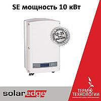 Солнечный инвертор сетевой SolarEdge 10 кВт, 3Ф